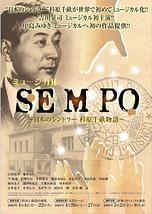 ミュージカル「SEMPO」