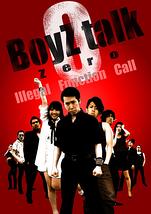 BoyZ talk Zero~Illegal Function Call ・ BoyZ talk Ⅳ~導かれしクズ達