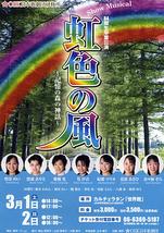 虹色の風 ~記憶の森の神話~