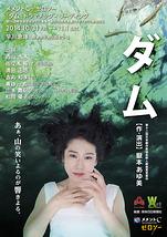 「ダム」熊本ドラマチック・リーディング
