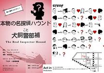 本物の名探偵ハウンドこと犬飼警部補(日本語公演)