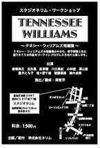テネシー・ウィリアムズ短編集vol.1+