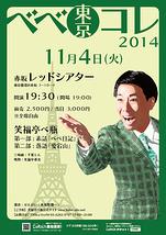 ベベコレ東京2014