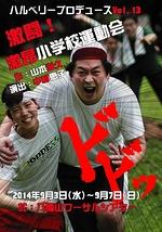 【公演終了】激闘!激昂小学校運動会【次回は12月】