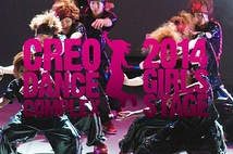 CREO DANCE COMPLEX 2014