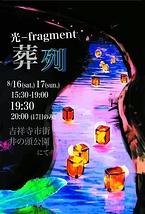 「光-fragment~葬列~」