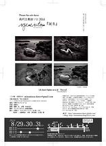 【最終日 18:30開演に変更】『regeneration(リジェネレーション)・誕生』