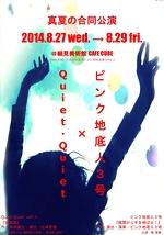 ピンク地底人3号『暗闇から手を伸ばせ!』× Quiet.Quiet『紙風船』