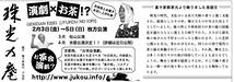 珠光の庵〜真の巻・行の巻〜(枚方)