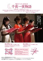 朗読女子「LUCE」 第4回公演