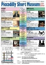 ピカデリー・ショート・ミュージアムin2014サマー