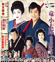 竜小太郎 全国特別公演