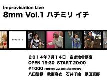 「8mm」 Vol.1