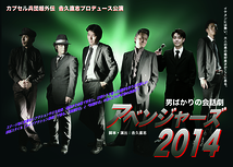 男ばかりの会話劇 『アベンジャーズ Ver2014』