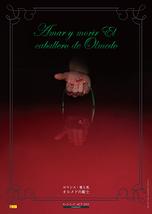 ロマンス・愛と死 -オルメドの騎士‐(スペイン/オルメド公演)