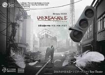 Unbreakable-アンブレイカブル