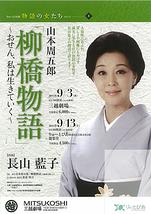 山本周五郎「柳橋物語」~おせん、私は生きていく~