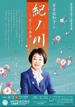 「紀ノ川」~花との再会