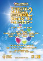 ヨロタミュージカル2 Ready Go ~あいのままで~