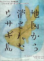 ヒートpresentsウルトラマンション公演『地図から消されたウサギ島』in名古屋