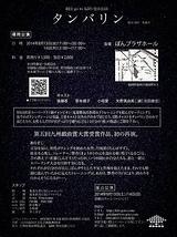第5回九州戯曲賞大賞受賞作品 再演