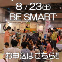 8/23(土) BE SMART ~表現力をのばそう!~