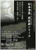 松本清張朗読劇シリーズ