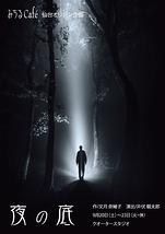「夜の底」