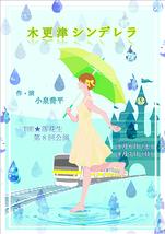 木更津シンデレラ