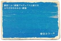 青空カラー