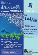 音楽朗読劇「宮沢賢治のイーハトーボ」