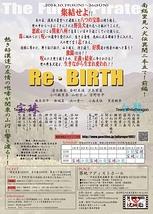 Re・BIRTH-南総里見八犬伝異聞-