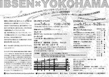 IBSEN×YOKOHAMA〜『人形の家』上演をめぐるプロセス