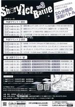 Short Act Battle vol.3 予選ラウンド1週目・2週目
