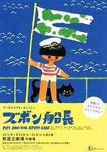 ズボン船長 ~ Fifi & the Seven Seas ~