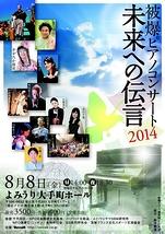 未来への伝言2014