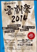 雲劇祭 2014