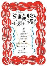 『首輪物語 - Last - 』(マタコバチ名義)