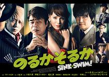 のるかそるか~SINK or SWIM!~