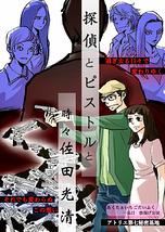 探偵とピストルと時々佐田光清