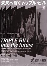 未来へ繫ぐトリプル・ビル
