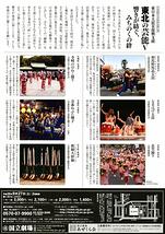 9月特別企画公演「東北の芸能Ⅴ」