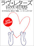 LOVE LETTERS 2008 SPRING SPECIAL