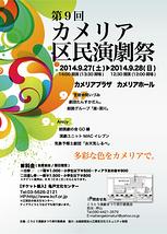 第9回カメリア区民演劇祭