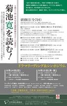 菊池寛を読む!