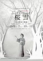 映像×朗読劇『桜雪~ある雪女の物語~』
