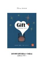 Gift ~星空の向こうから~