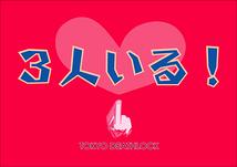 WALTZ MACBETH→神戸公演は「3人いる!」に演目変更