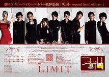 リミット -second hand  of  play -