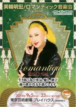美輪明宏/ロマンティック音楽会 2014